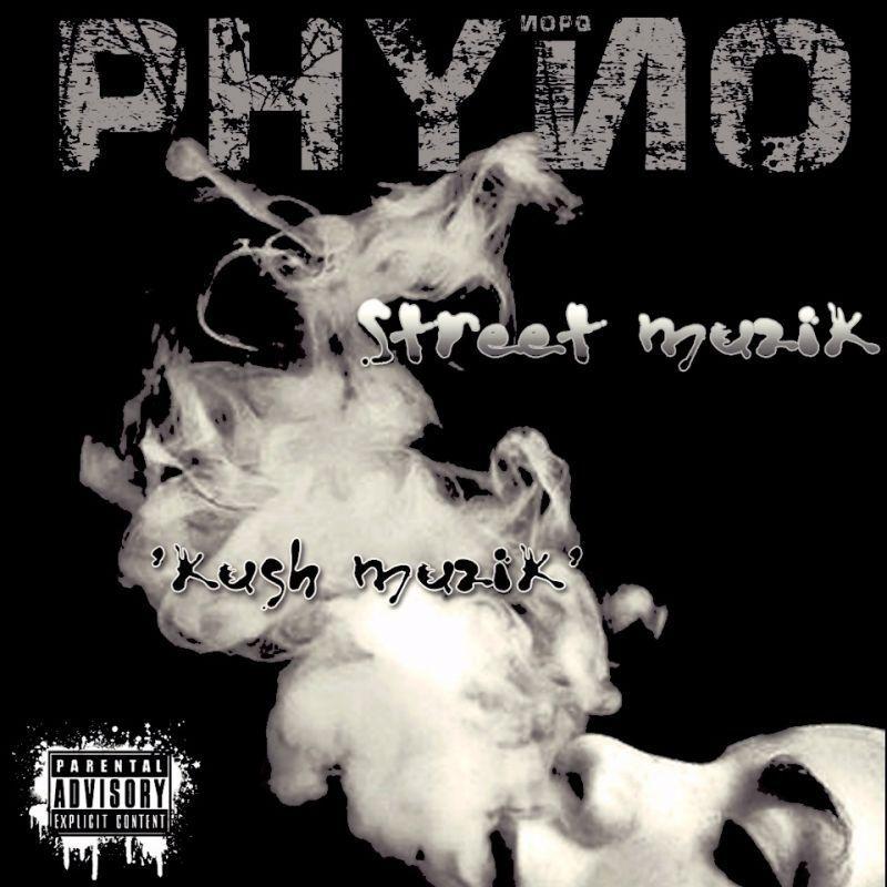 Phyno - STREET MUZIK KUSH MUZIK Artwork | AceWorldTeam.com